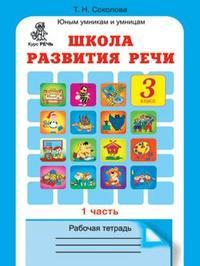 Соколова. Школа развития речи. Р/т. 3 кл. В 2-х ч. (ФГОС)