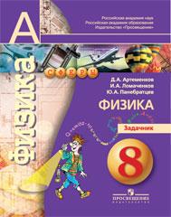 Панебратцев Ю.А. Физика. 8 класс. Задачник Сферы