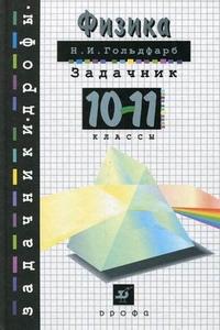 Гольдфарб Н.И. Физика. Задачник. 10-11 классы. Пособие для общеобразовательных учреждений (дрофа)
