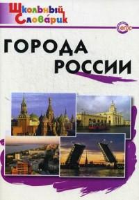 Данильцева М.Л.  Города России. ФГОС  (ВАКО)