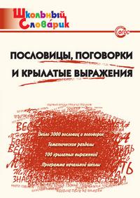 Клюхина И.В.  Пословицы, поговорки и крылатые выражения. ФГОС  (ВАКО)