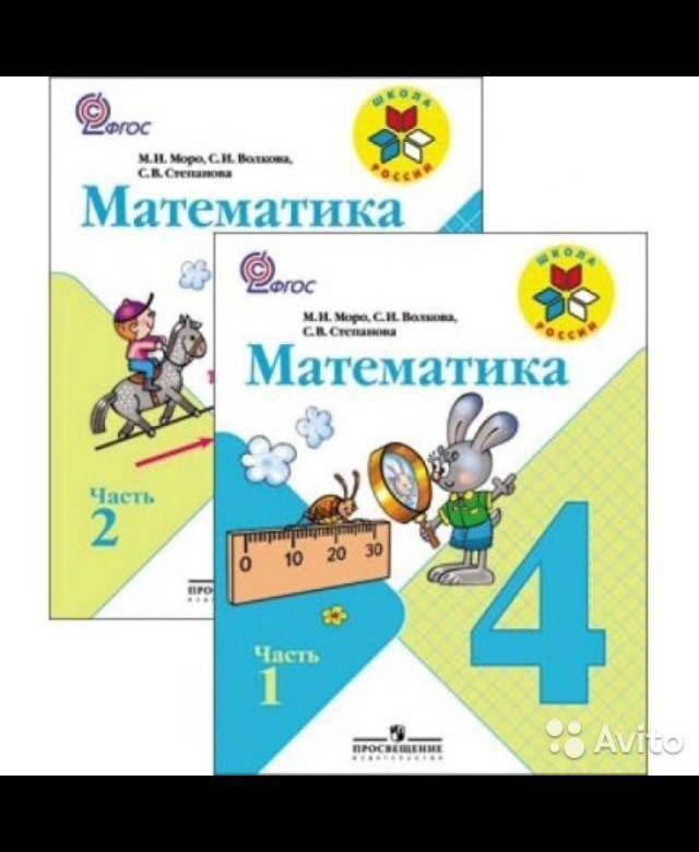 Моро. Математика. 4 класс. В двух частях. Часть 1.2 Учебник. /ШкР