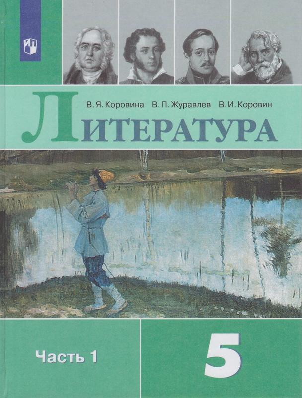 Коровина. Литература. 5 класс. В 2 частях. Часть 1.2 (комплект) Учебник. (пр)