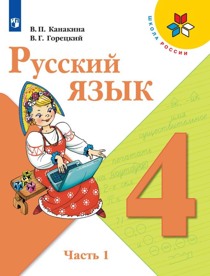 Канакина. Русский язык. 4 класс. В двух частях. Часть 1.2  Учебник. /ШкР