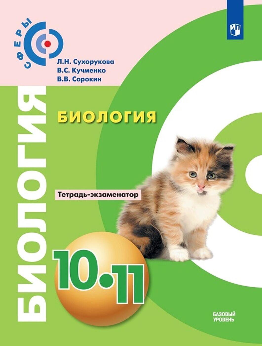 Сухорукова Л.Н. Биология. 10-11 классы. Тетрадь-экзаменатор. Базовый уровень (пр)