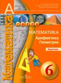 Бунимович Е.А.  Математика. Арифметика. Геометрия. Задачник. 6 класс