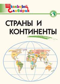 Яценко И.Ф.  Страны и континенты. ФГОС  (ВАКО)