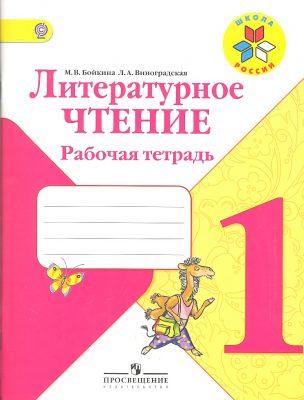 Бойкина. Литературное чтение. 1 кл. Р/т (ФГОС) /УМК «Школа России»