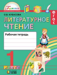 Кубасова. Литературное чтение. Р/т 1 кл. (ФГОС).