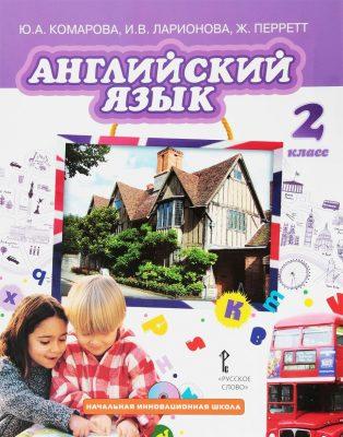 Комарова. Английский язык. Brilliant. 2 класс. Учебник. ФГОС