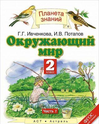 Ивченкова. Окружающий мир. Учебник. 2 класс. В 2 частях.  ФГОС