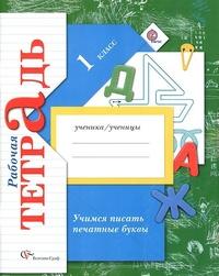 Кузнецова. Учимся писать печатные буквы. 1 кл. Рабочая тетрадь. (ФГОС)