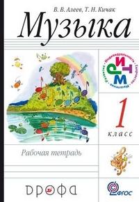 Алеев В.В. Музыка. 1 класс. Рабочая тетрадь. ФГОС (дрофа)