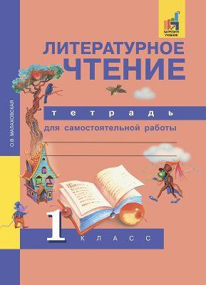 Малаховская. Литературное чтение. Тетрадь д/самост. работ. Р/т 1 кл.