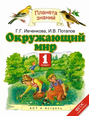 Ивченкова. Окружающий мир. Учебник. 1 класс. ФГОС