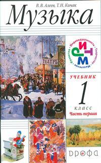 Алеев В.В. Музыка. 1 класс. Учебник. ФГОС  (дрофа)