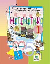 Математика. Учебник. 1 класс. ФГОС