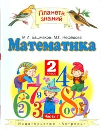 Башмаков. Математика. Учебник. 2 класс. В 2 частях.  ФГОС