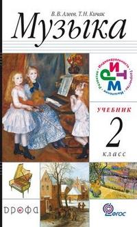 Алеев В.В. Музыка. 2 класс. Учебник. ФГОС (дрофа)