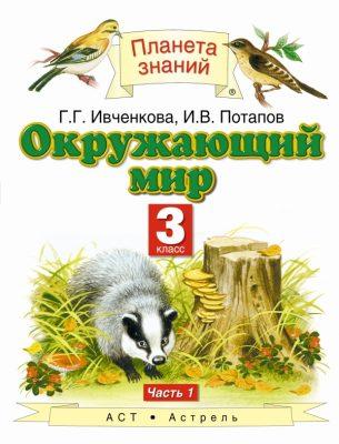 Ивченкова. Окружающий мир. Учебник. 3 класс. В 2-х частях.  ФГОС