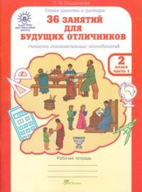 Мищенкова. 36 занятий для будущих отличников. Рабочая тетрадь. 2 класс. В 2-х частях.
