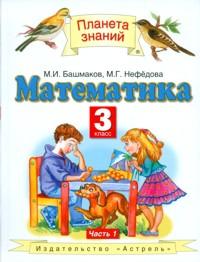 Башмаков. Математика. 3 класс. Учебник. В 2-х частях.  ФГОС