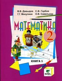 Математика. 2 класс. Учебник. В 2-х книгах. ФГОС