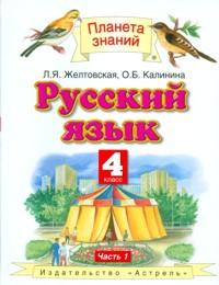 Желтовская. Русский язык. Учебник. 4 класс. В 2 частях.  ФГОС