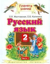 Желтовская. Русский язык. Учебник. 2 класс. В 2-х частях.  ФГОС