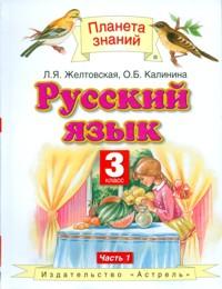 Желтовская. Русский язык. Учебник. 3 класс. В 2 частях.  ФГОС