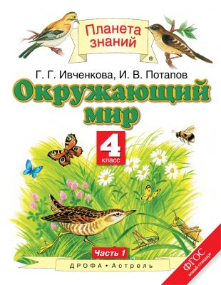 Ивченкова. Окружающий мир. 4 класс. Учебник. В 2-х частях.  ФГОС