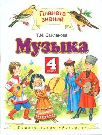 Бакланова. Музыка. 4 класс. ФГОС