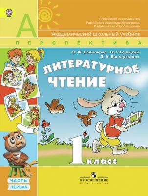 Климанова. Литературное чтение. 1 класс. Учебник. ФГОС