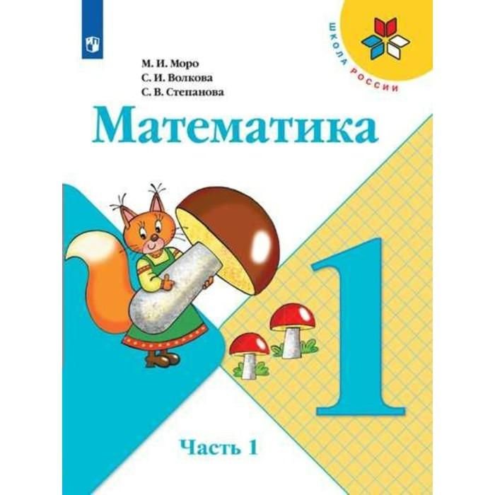 Моро. Математика. 1 класс. В двух частях. Часть 1.2  Учебник. /ШкР