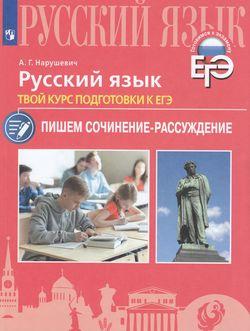 Нарушевич. Русский язык. ЕГЭ. Пишем сочинение-рассуждение.