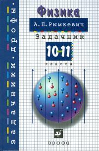 Рымкевич А.П. Физика. Задачник. 10-11 класс. Гриф МО РФ (дрофа)