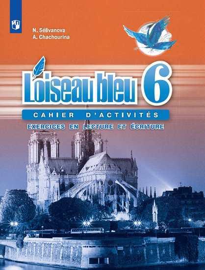 Селиванова Н.А. Синяя птица. Французский язык. 6 класс. Сборник упражнений. Чтение и письмо (пр)