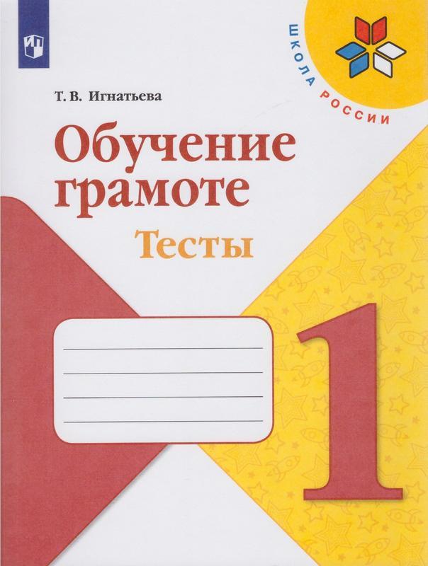 Игнатьева. Обучение грамоте. Тесты. 1 класс /ШкР