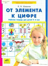 Шевелев К.В. От элемента к цифре. Рабочая тетрадь. 4-5 лет. ФГОС  (Бином)