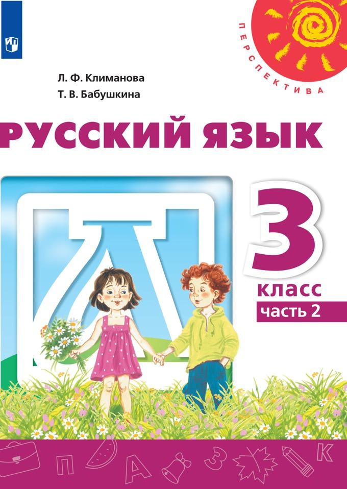 Климанова. Русский язык. 3 класс. В двух частях. Часть 1.2 (комплект) Учебник. /Перспектива