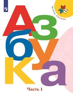 Горецкий. Азбука. 1 класс. В двух частях. Часть 1.2 (комплект) Учебник. /ШкР