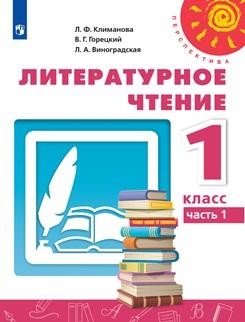 Климанова. Литературное чтение. 1 класс. В двух частях. Часть 1.2  Учебник. /Перспектива