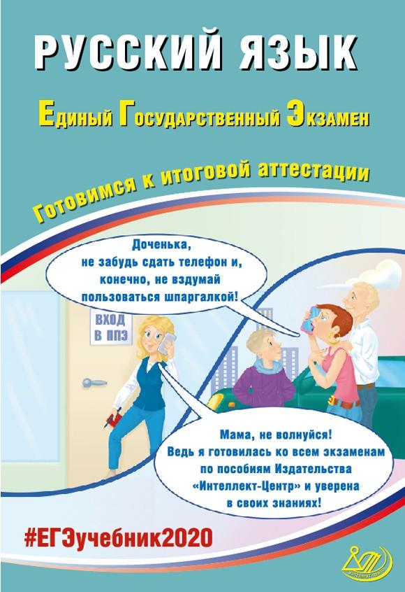 Драбкина. ЕГЭ- 2020. Русский язык. Готовимся к итоговой аттестации. ( Интеллект-Центр )