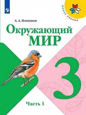 Плешаков. Окружающий мир. 3 класс. В двух частях. Часть 1.2  (комплект) Учебник. /ШкР