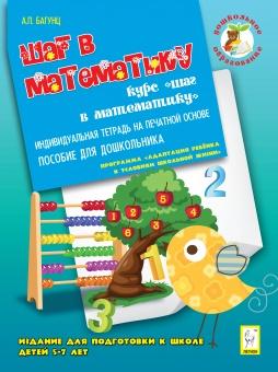 Дошкольное образование: Шаг в математику. Тетрадь. 2-е изд. ( 2016 г. )