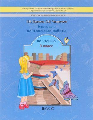 Бунеев. Итоговые контрольные работы по чтению/КИМы. 3 кл. (ФГОС)