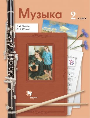 Усачева. Музыка. 2 класс. Учебник. ФГОС