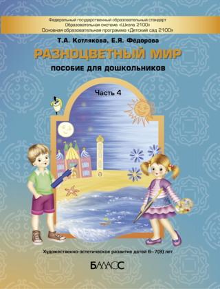 Разноцветный мир. Часть 4. Учебное пособие. Художественно-эстетическое развитие детей 6-7(8) лет.