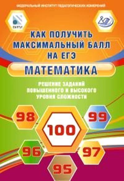 Как получить максимальный балл на ЕГЭ. Математика. Решение заданий повышенного и высокого уровня сл. (И-Ц)