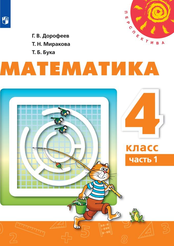 Дорофеев. Математика. 4 класс. В двух частях. Часть 1.2 (комплект) Учебник. /Перспектива